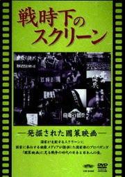 戦時下のスクリーン-発掘された國策映画- Disk B