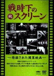 続 戦時下のスクリーン-発掘された國策映画- Disk B