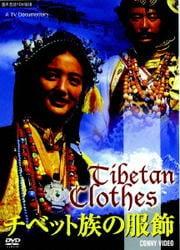 チベット族の服飾