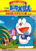 TV版 ドラえもん vol.38