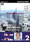 東京の窓から VOL.2 ゲスト中曽根康弘 戦後を問う、世紀の終わりに 「21世紀の日本のかたち」