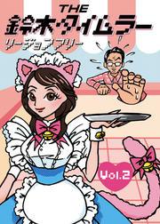 THE鈴木タイムラー リージョンフリー Vol.2
