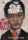 THE鈴木タイムラー リージョンフリー Vol.4