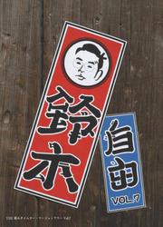 THE鈴木タイムラー リージョンフリー Vol.7