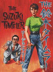 THE鈴木タイムラー リージョンフリー Vol.8