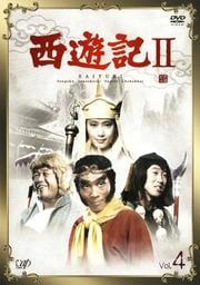 西遊記II Vol.4