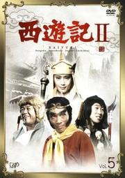 西遊記II Vol.5