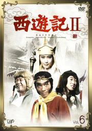 西遊記II Vol.6