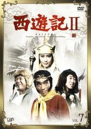 西遊記II Vol.7