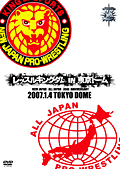 新日本プロレス創立35周年記念大会 レッスルキングダム in 東京ドーム