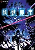 妖獣都市 スペシャル・エディション