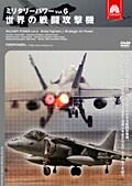 ミリタリー・パワー vol.6 世界の戦闘攻撃機