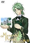 マージナルプリンス−月桂樹の王子達− Volume 1