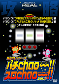REALシリーズ攻略DVD パチChao〜!!・スロChao〜!! Vol.7