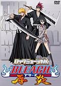 ロックミュージカル BLEACH  再炎