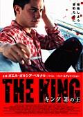 キング 罪の王