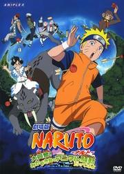 劇場版NARUTO -ナルト- 大興奮!みかづき島のアニマル騒動(パニック)だってばよ