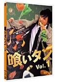 喰いタン Vol.1