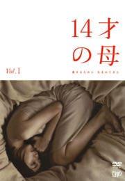 14才の母 愛するために 生まれてきた Vol.1