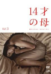14才の母 愛するために 生まれてきた Vol.3