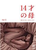 14才の母 愛するために 生まれてきた Vol.4