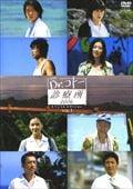 Dr.コトー診療所2006 スペシャルエディション VOL.1