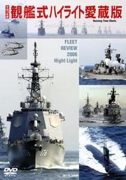 平成18年度 観艦式ハイライト 愛蔵版