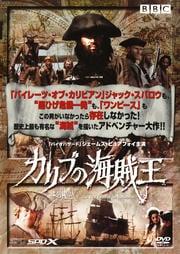 カリブの海賊王