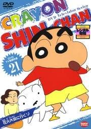 クレヨンしんちゃん TV版傑作選 21