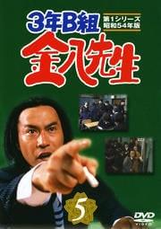 3年B組 金八先生 第1シリーズ 昭和54年版 5