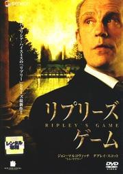 リプリーズ・ゲーム