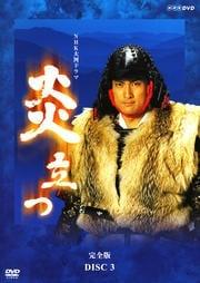 NHK大河ドラマ 炎立つ 完全版 DISC.3