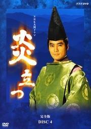 NHK大河ドラマ 炎立つ 完全版 DISC.4