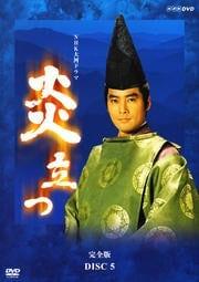 NHK大河ドラマ 炎立つ 完全版 DISC.5