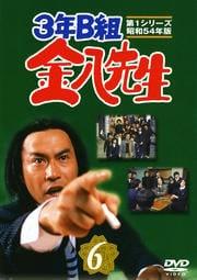 3年B組 金八先生 第1シリーズ 昭和54年版 6