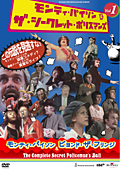 モンティ・パイソン&ザ・シークレット・ポリスマンズ Vol.1 モンティ・パイソン&ビヨンド・ザ・フリンジ