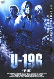 U-196 前編