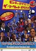モンティ・パイソン&ザ・シークレット・ポリスマンズ Vol.5 シークレット・ポリスマン・ビゲストボール
