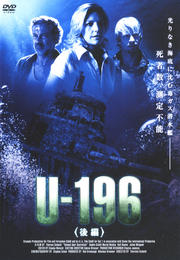 U-196 後編