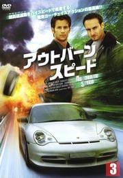アウトバーン・スピード 3