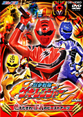 HERO CLUB 獣拳戦隊ゲキレンジャー 燃えたぎれ!正義のビーストアーツ