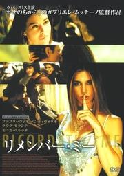 リメンバー・ミー (2003)