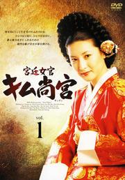 宮廷女官 キム尚宮(サングン)セット1