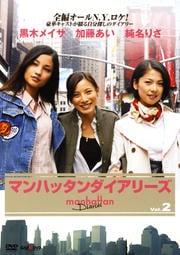マンハッタンダイアリーズ Vol.2