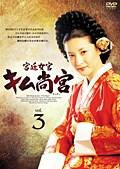 宮廷女官 キム尚宮(サングン) vol.3