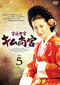 宮廷女官 キム尚宮(サングン) vol.5