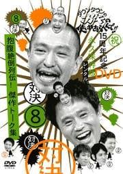 ダウンタウンのガキの使いやあらへんで!! 15周年記念DVD永久保存版 8 対決 抱腹絶倒列伝!傑作トーク集