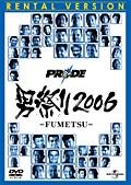 PRIDE 男祭り 2006 -FUMETSU-