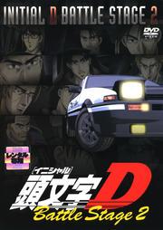 [イニシャル]頭文字D Battle Stage 2
