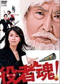 役者魂!Vol.1